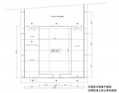 既設冷凍庫平面図
