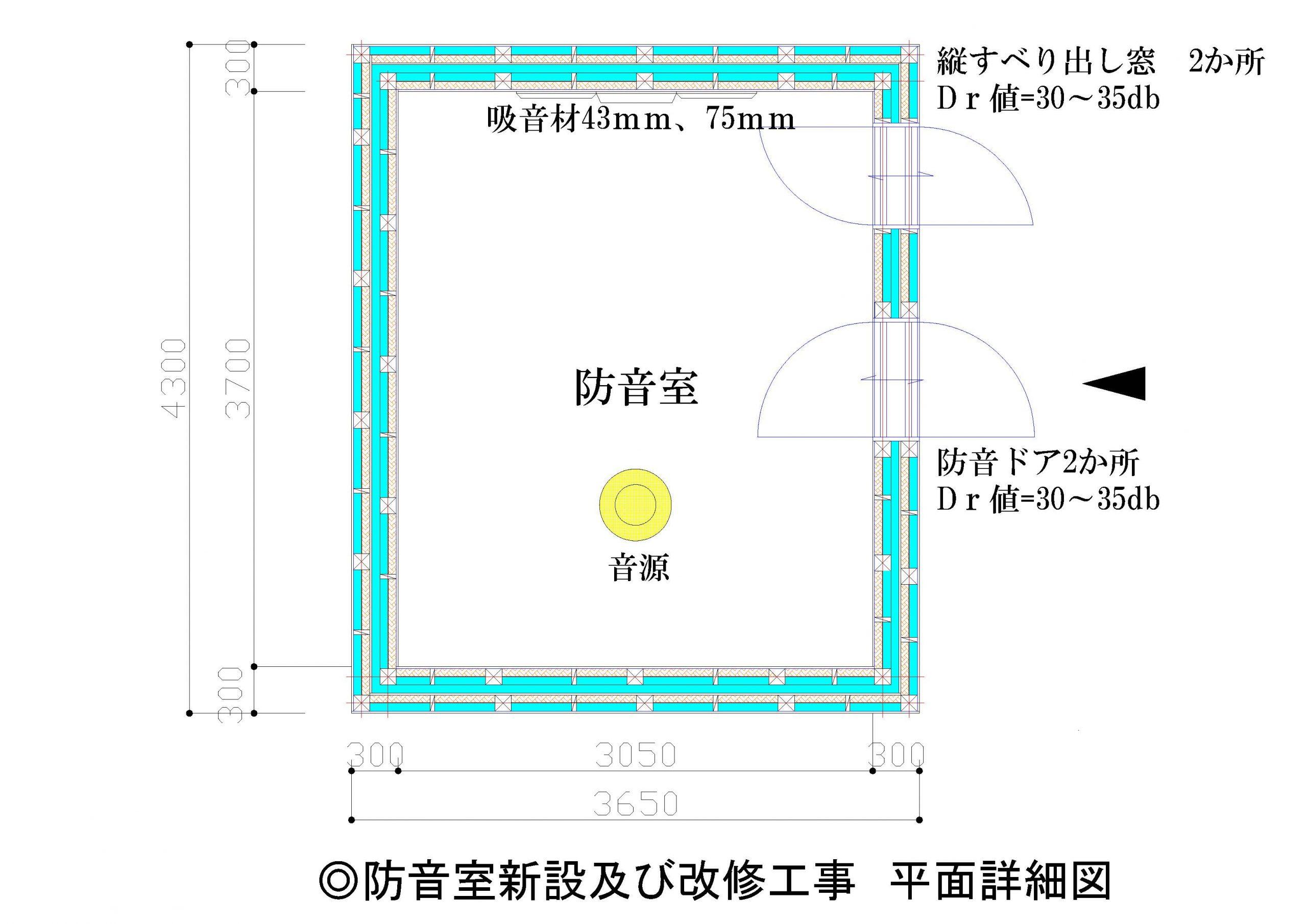 G◎防音室新設及び改修工事 平面詳細図