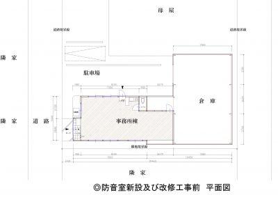 E◎防音室新設及び改修工事前 平面図