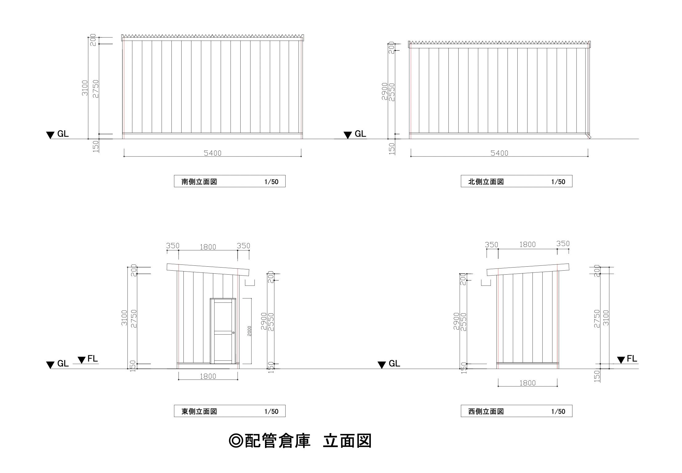 配管倉庫 立面図