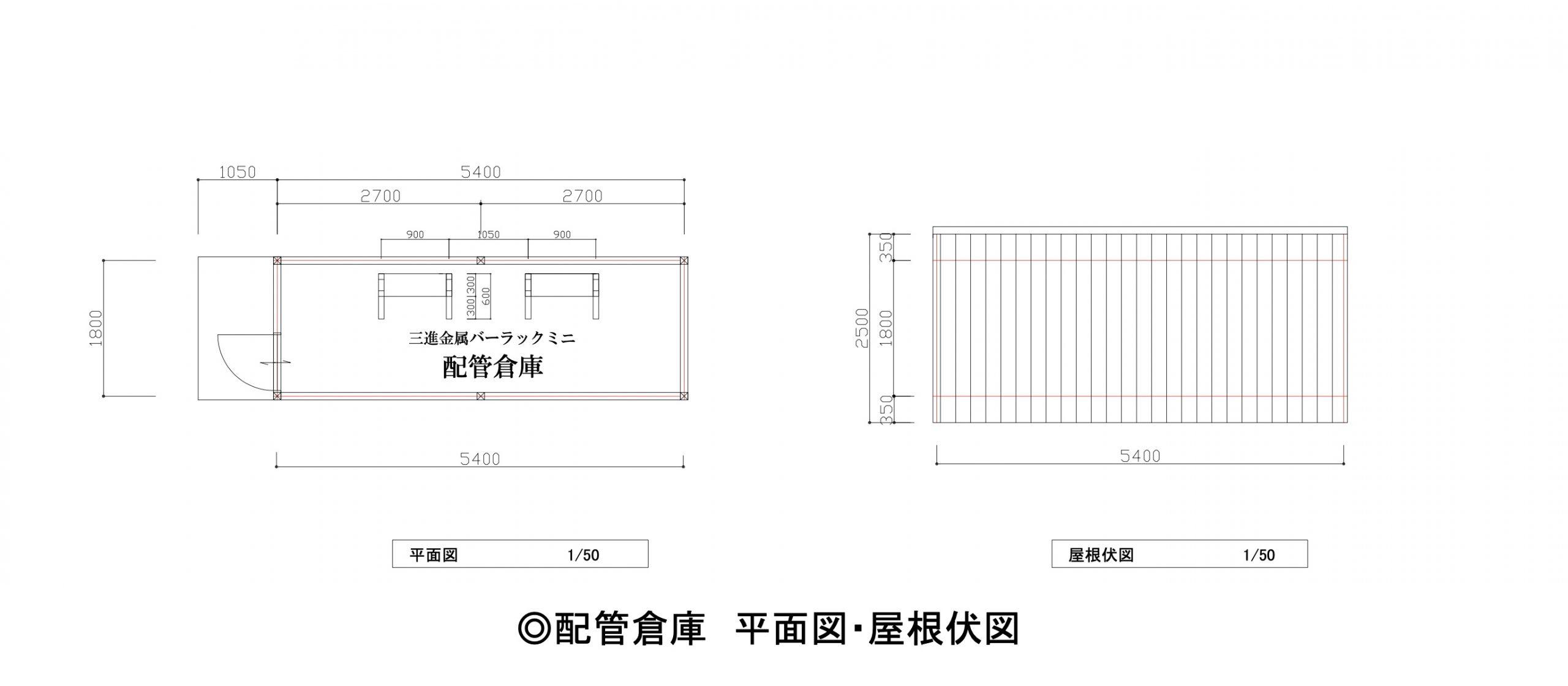 配管倉庫 平面図・屋根伏せ図